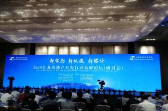 2019江苏房地产开发行业高峰论坛