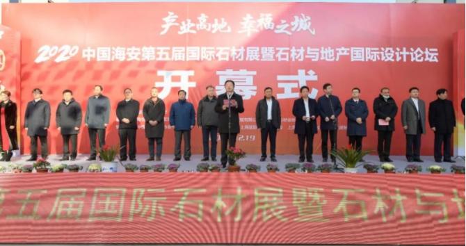 2020中国海安第五届国际石材展暨石材与地产国际设计论坛隆重开幕